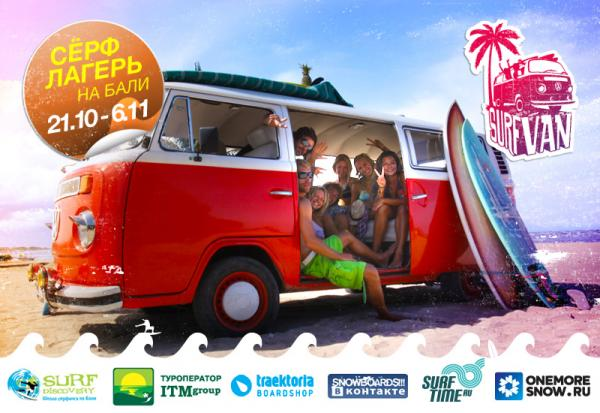 Surf Van Camp